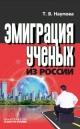 НАУМОВА Т. Эмиграция ученых из России