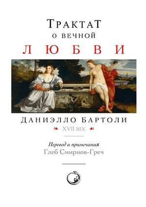 БАРТОЛИ Д. Трактат о вечной любви