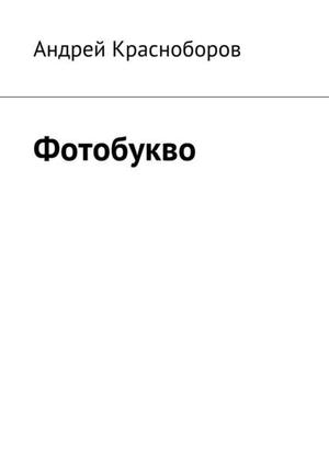 КРАСНОБОРОВ А. Фотобукво (сборник)
