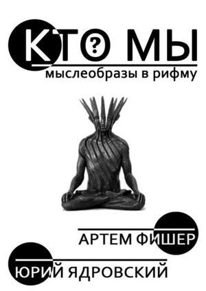 ШВАЧКО А., ЯДРОВСКИЙ Ю. КтоМы