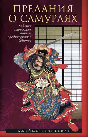 БЕННЕВИЛЬ Д. Предания о самураях
