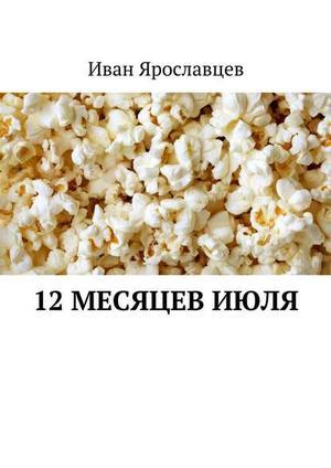 ЯРОСЛАВЦЕВ И. 12 месяцев июля