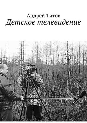 ТИТОВ А. Детское телевидение