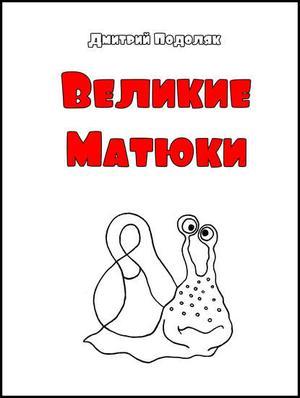 ПОДОЛЯК Д. Велики Матюки