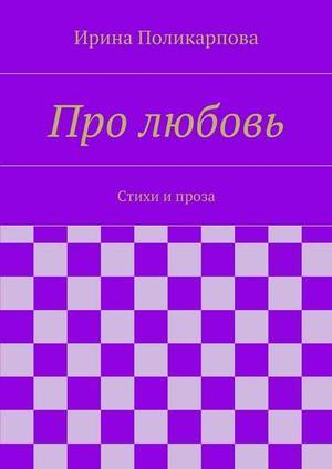 ПОЛИКАРПОВА И. Про любовь