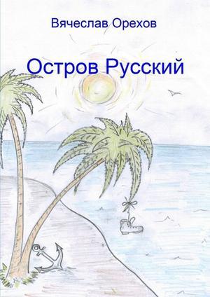 ОРЕХОВ В. Остров Русский