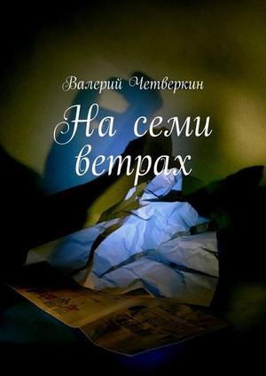 ЧЕТВЕРКИН В. Насеми ветрах
