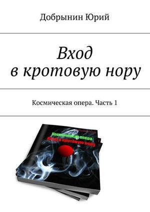 ЮРИЙ Д. Вход вкротовуюнору