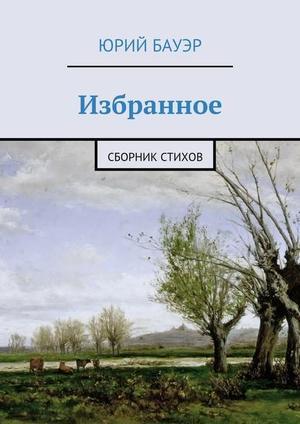 БАУЭР Ю. Избранное. Сборник стихов