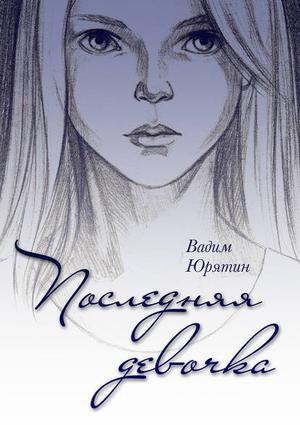 ЮРЯТИН В. Последняя девочка