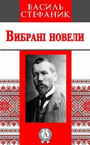 СТЕФАНИК В. Вибрані новели