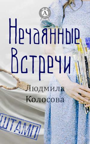 КОЛОСОВА Л. Нечаянные встречи