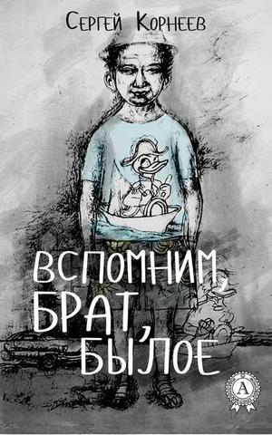 КОРНЕЕВ С. Вспомним, брат, былое