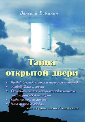 БАБЫНИН В. Тайна открытой двери