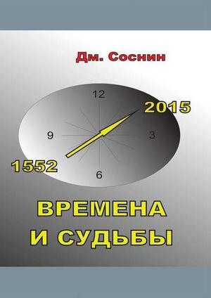 СОСНИН Д. Времена исудьбы