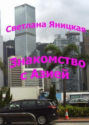 ЯНИЦКАЯ С. Знакомство сАзией