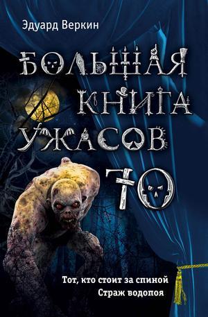 ЭДУАРД В. Большая книга ужасов 70