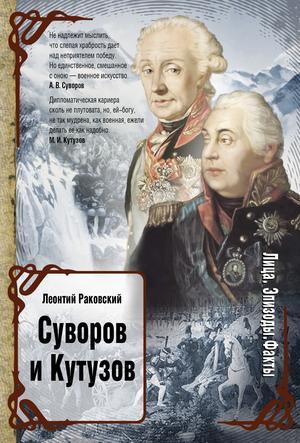 РАКОВСКИЙ Л. Суворов и Кутузов