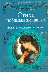 СЕВЕРОВА Л. Стихи любимым женщинам