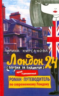 КИРСАНОВА И. Лондон: 24. Погоня за пудингом
