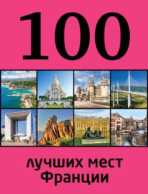 ЛИВЕРОВСКАЯ Е. 100 лучших мест Франции