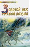 ЯКУШИН Н. Золотой век русской поэзии
