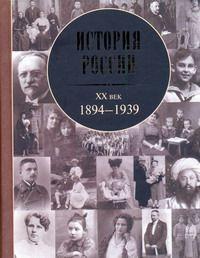 ЗУБОВ А. История России, XX век: 1894 -1939