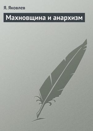 Яковлев Я. Махновщина и анархизм