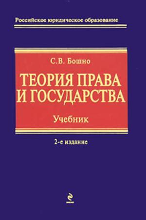 БОШНО С. Теория права и государства
