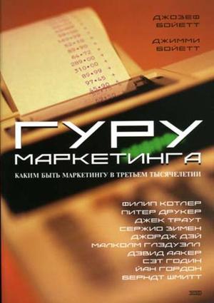 БОЙЕТТ Д., БОЙЕТТ Д. Гуру маркетинга
