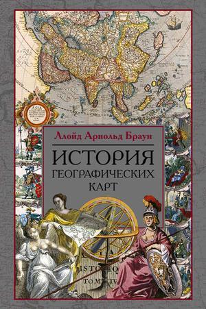 БРАУН Л. История географических карт