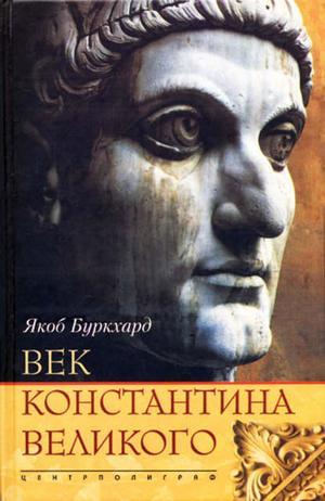 БУРКХАРД Я. Век Константина Великого