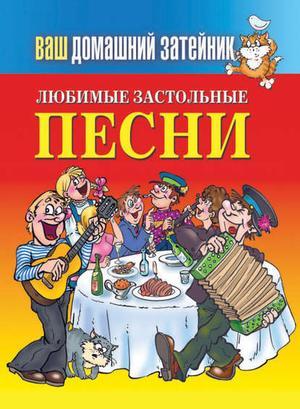 ЗАЙЦЕВА Е. Любимые застольные песни