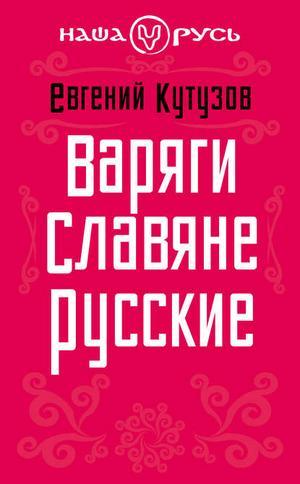 КУТУЗОВ Е. Варяги. Славяне. Русские
