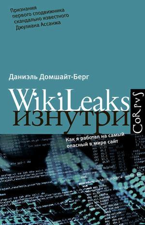 ДОМШАЙТ-БЕРГ Д. WikiLeaks изнутри