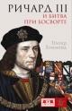 ХЭММОНД П. Ричард III и битва при Босворте