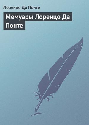 ДА ПОНТЕ Л. Мемуары Лоренцо Да Понте
