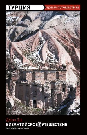 ЭШ Д. Византийское путешествие