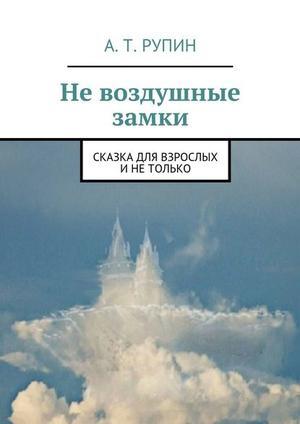 РУПИН А. Не воздушные замки