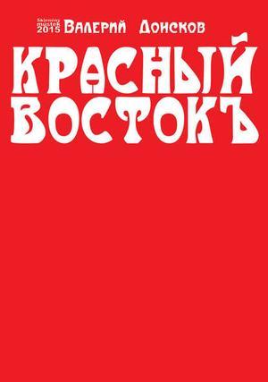 ДОНСКОВ В. Красный Востокъ (сборник)