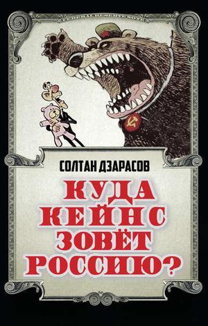 ДЗАРАСОВ С. Куда Кейнс зовет Россию?