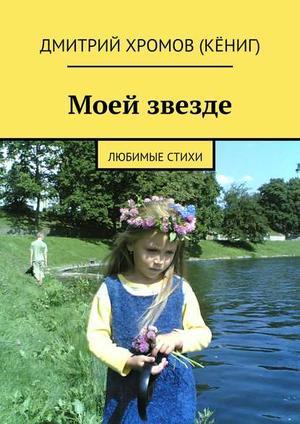 ХРОМОВ (КЁНИГ) Д. Моей звезде