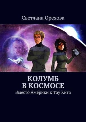 ОРЕХОВА С. Колумб вкосмосе