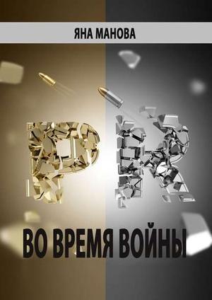 МАНОВА Я. PR. вовремя войны