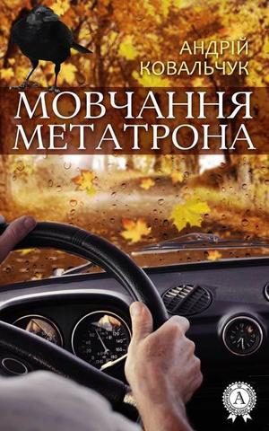 КОВАЛЬЧУК А. Мовчання Метатрона