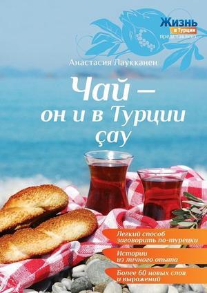 ЛАУККАНЕН А. Чай – он и в Турции cay