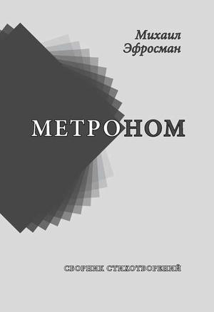 ЭФРОСМАН М. Метроном