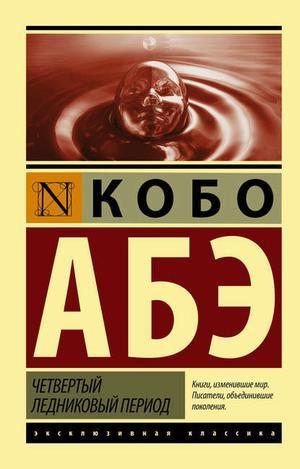Абэ Кобо eBOOK. Четвертый ледниковый период
