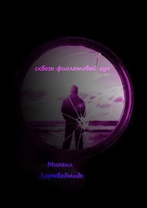 ДЕРЫВЕДМИДЬ М. Сквозь фиолетовыйлуч