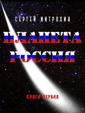МИТРОХИН С. Планета Россия